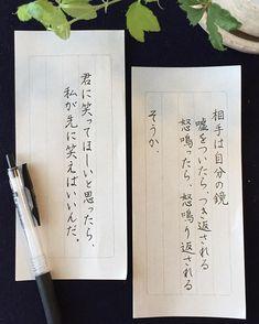 ケンカのあとは、「さっきはごめん」って、笑顔で話しかけてみる。 #日々 #気をつけていること #旦那様 #パートナー #こども #友達 #親 #仕事のパートナー #誰でも #書 #書道 #硬筆 #硬筆書写 #手書き #手書きツイート #手書きツイートしてる人と繋がりたい #美文字 #calligraphy #japanesecalligraphy Wise Quotes, Great Quotes, Inspirational Quotes, Quotations, Qoutes, Japanese Quotes, Favorite Words, Powerful Words, Love Words