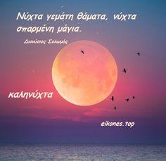 Λόγια σε εικόνες για καληνύχτα - eikones top Happy Birthday, Celestial, Movie Posters, Outdoor, Greek, Happy Brithday, Outdoors, Urari La Multi Ani, Film Poster