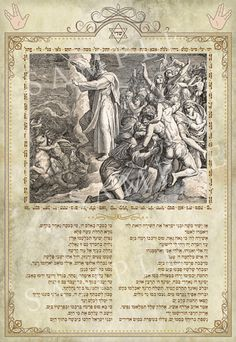 """Kabbalistic amulet print """"Shirat Hayam"""" - Song of the Sea: limited edition print on quality arches paper, 14""""x20"""" by KabbalahInsights"""