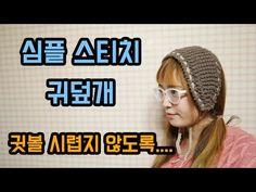 (대바늘)벗겨지지 않는 귀덮개 심플하고 실용적이게 만들어봐요 [김라희]kimrahee - YouTube