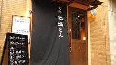 大井町@牡蠣とん