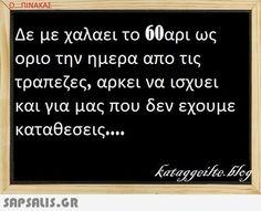 αστειες εικονες με ατακες Funny Greek Quotes, Sarcastic Quotes, Funny Quotes, Humor Quotes, Funny Images, Funny Pictures, Dark Jokes, Funny Statuses, Funny Phrases