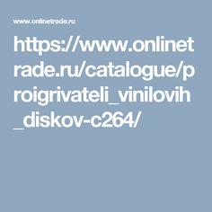 https://www.onlinetrade.ru/catalogue/proigrivateli_vinilovih_diskov-c264/