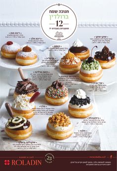 Hanukkah means donuts (sufganyot) means Roladin - the 2013 collection!