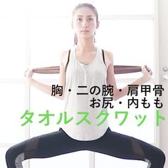 Pin on トレーニング Butt Workout, Gym Workouts, Health Diet, Health Fitness, Mudras, Face Yoga, Face Skin, Nice Body, Excercise