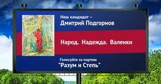 Стань кандидатом: блиц-игра от Znak.com   ZNAK.com Интернет-газета