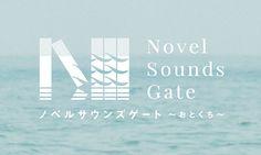 『ノベルサウンズゲート ~おとくち~』ロゴ