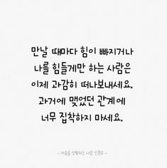Korean Language, Typography, Lettering, Words Quotes, Sayings, Cool Words, Proverbs, Great Quotes, Writing