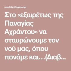Greek Quotes, Psalms, Prayers, Religion, Faith, Motivation, Blog, Icons, Drink