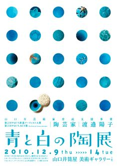 Exhibition Poster design Inspiration - Japanese Exhibition Poster Blue and White Ceramics Nomura Design Factory 2010 The Gurafiku archive of Japanese graphic design is a collection of visual research surveying the history of graphic design in Japan Dm Poster, Poster Layout, Blue Poster, Typography Poster, Typography Design, Graphic Design Posters, Graphic Design Inspiration, Japanese Typography, Factory Design