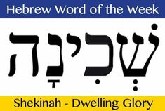 Hebrew Writing, Biblical Hebrew, Hebrew Words, Hebrew Text, Wisdom Quotes, Words Quotes, Qoutes, Hebrew Tattoo, Learn Hebrew Online