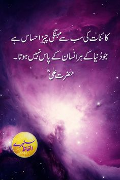 urdu quotes in hindi \ urdu quotes & urdu quotes deep & urdu quotes islamic & urdu quotes in english & urdu quotes romantic & urdu quotes in hindi & urdu quotes attitude & urdu quotes truths Hazrat Ali Sayings, Imam Ali Quotes, Sufi Quotes, Quran Quotes, Best Quotes In Urdu, Poetry Quotes In Urdu, Urdu Quotes Islamic, Islamic Inspirational Quotes, Islamic Dua