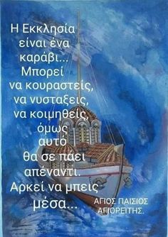 Christian Faith, Christian Quotes, Greek Beauty, Orthodox Christianity, Orthodox Icons, Greek Quotes, Mothers Love, Picture Video, Believe