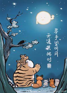 Tiger Illustration, Kawaii Illustration, Tiger Drawing, Tiger Art, Animal Drawings, Cute Drawings, Cutest Animals On Earth, Cute Tigers, Cute Kawaii Animals