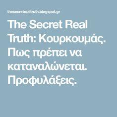 The Secret Real Truth: Κουρκουμάς. Πως πρέπει να καταναλώνεται. Προφυλάξεις.
