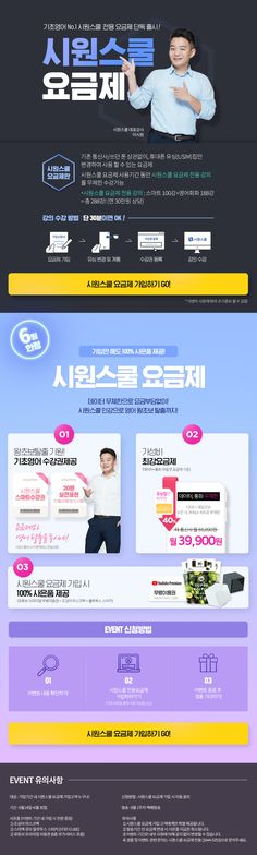 Layout Template, Templates, Event Banner, Korea Style, Promotional Design, Event Page, Poster, Korean Style, Stencils