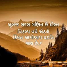 Like Quotes, Best Quotes, Gujarati Shayri, Gujarati Quotes, Simple Reminders, Jokes In Hindi, Dil Se, Dear Diary, Osho