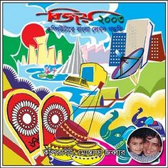 SOFTWARE WORLD: Latest Bijoy Bangla Software Download