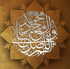 Wedding Background Images, Studio Background Images, Arabic Calligraphy Art, Arabic Art, Islamic Wallpaper, Holy Quran, Birthday Images, Doa, Art Pieces
