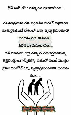 Dp For Whatsapp, Whatsapp Dp Images, Telugu Inspirational Quotes, Inspiring Quotes, People Quotes, Me Quotes, Beautiful Photos Of Nature, Parenting Quotes, Quotations