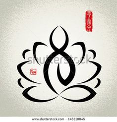 Lotus and zen meditation.Seal of Chinese meaning:Just Normal ...