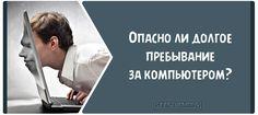 💻 У офисных работников и заядлых игроманов из-за долгого пребывания за компьютером со временем развиваются такие заболевания, как...  ➡️ https://factum-info.net/fakty/zdorove/349-opasno-li-dlya-zdorovya-dolgoe-prebyvanie-za-kompyuterom #факты #интересно #FactumInfo #интересныефакты #здоровье #компьютер