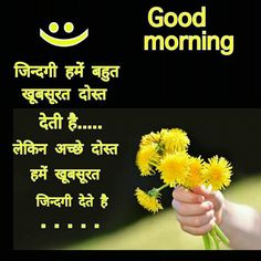 Image of: Good Morning Wish Good Morning Quotes Morning Prayer Quotes Shayri Life Hindi Qoutes Good Morning Quotes Good Morning Quotes In Hindi Pinterest Good Morning Morning