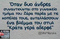 Magnify Image Funny Greek Quotes, Funny Picture Quotes, Funny Quotes, Favorite Quotes, Best Quotes, Bring Me To Life, Clever Quotes, Happy Thoughts, True Words