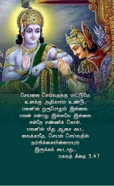 Tamil Love Quotes, Powerful Motivational Quotes, Inspirational Quotes For Students, Inspirational Quotes Pictures, Gita Quotes, Karma Quotes, Reality Quotes, Life Quotes Pictures, Picture Quotes