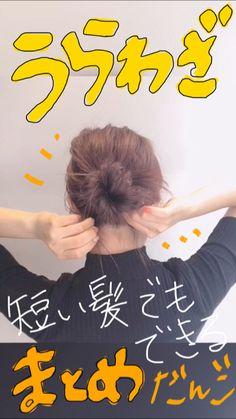 Pin by Renyemiko on 髪型 Cute Hairstyles For Medium Hair, Kawaii Hairstyles, Medium Hair Styles, Short Hair Styles, Hair Arrange, Hair Pins, My Hair, Bangs, Hair Makeup