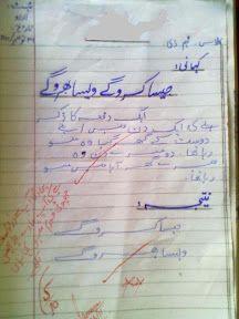 Urdu poetry ... Too damn funny!! | Desi Humor | Pinterest ...