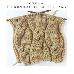 No automatic alt text available. Knitting Stiches, Cable Knitting, Knitting Charts, Hand Knitting, Crochet Baby, Knit Crochet, Knitting Patterns, Crochet Patterns, Crochet Placemats