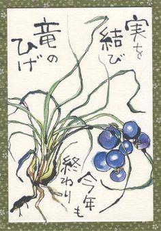 絵手紙雑草