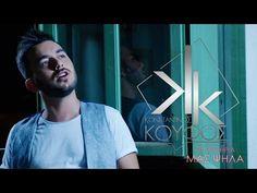 Κωνσταντίνος Κουφός - Τα Ποτήρια Μας Ψηλά | Official Music Video [HD] - YouTube