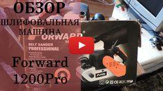Обзор: Шлифовальная машина Forward 1200Pro (F06020)