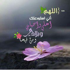 Duea دعاء اذكار الاستغفار أذكار الصباح والمساء صوت بدون نت برنامج أذكاري أذكار الصباح والمساء بدون نت اذكار الصبا Eid Crafts Romantic Love Quotes Words Quotes