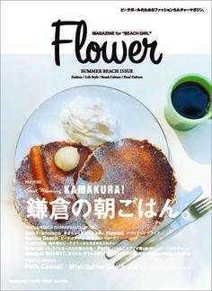Flower 鎌倉の朝ごはん。【楽天ブックス】 Pop Design, Cover Design, Editorial Layout, Editorial Design, Magazine Design, Magazine Front Cover, Japanese Diet, Magazine Titles, Design Brochure