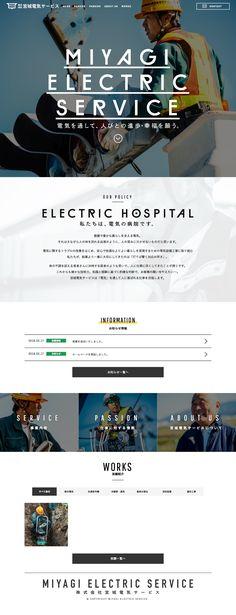 株式会社宮城電気サービス http://miyagi-denki.com/