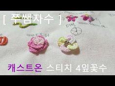 프랑스자수 스티치 캐스트온스티치2탄 입체자수스티치 Embroidery Cast-on Stitch - YouTube Embroidery Stitches, Hand Embroidery, Casting On Stitches, Flower Video, Stitch 2, Diy And Crafts, Crochet Earrings, Crafty, Knitting