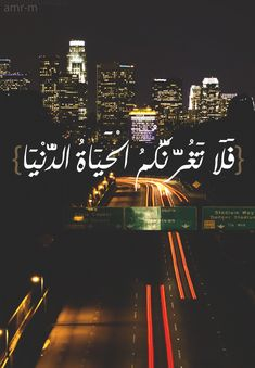 islamic-art-and-quotes: Quran on road animation فَلَا تَغُرَّنَّكُمُ الْحَيَاةُ الدُّنْيَا Therefore let not the worldly life deceive you. (Quran and Originally found on: amr-m Allah God, Allah Islam, Islam Quran, Quran Quotes Inspirational, Arabic Quotes, Islamic Quotes, Islam Religion, Islam Facts, Life Words