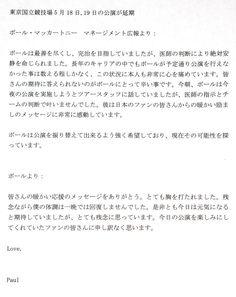 BEATLES  MAGAZINE: TOKYO NATIONAL STADIUM SHOWS TO BE POSTPONED 18TH AND 19TH