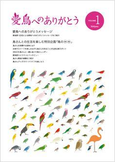 愛鳥へのありがとう記念パンフレット