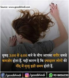 Know your brain strength with help of thumbprint call 9998617365 Wow Facts, Real Facts, Weird Facts, True Facts, Gernal Knowledge, General Knowledge Facts, Knowledge Quotes, Motivational Picture Quotes, Love Quotes Funny