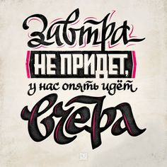 «БГ. #music #quote #lettering»