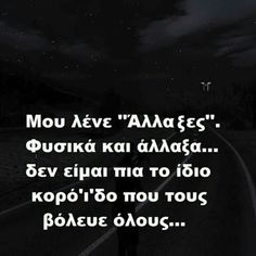 Greek Quotes, My Passion, Good To Know, Clever, Wisdom, Thoughts, Motivation, Sayings, My Love