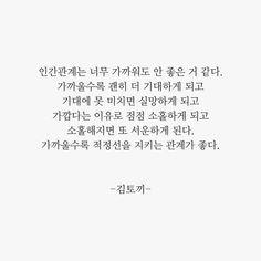 서로에게 부담을 주지 않는 그런 관계. . . . #글 #글스타그램 #글귀 #글귀스타그램 #시 #시스타그램 #감성 #감성스타그램 #감성글 #이별글 Wise Quotes, Movie Quotes, Famous Quotes, Inspirational Quotes, Korean Quotes, Korean Aesthetic, Korean Language, Cool Words, Sentences