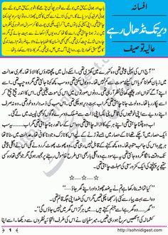 Lust stories in urdu