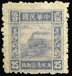 China PRC 1946 East China SG:EC277B, Ya:329 Train 25c.  Lot condition **  Dealer DT International AB  Auction Starting Price: 300.00SEK