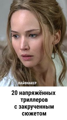Famous Movie Scenes, Famous Movies, Good Movies To Watch, Movies To Watch Online, Free Movie Sites, Cinema Sign, Movies Box, Film Watch, Acting Tips