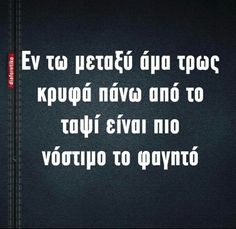 Greek Quotes, Letter Board, Lettering, Funny, Calligraphy, Ha Ha, Letters, Hilarious, Texting